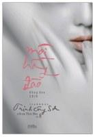 CD mới : Môi Hồng Đào của Thái Hòa