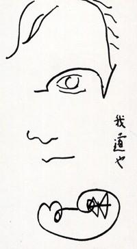 Nhà thơ Ngô Văn Tao